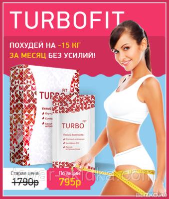 Купить Турбофит за 149 руб. со скидкой в Обухово