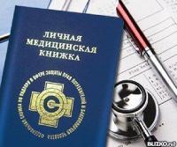 Ладожская медицинская книжка можно купить машину с временной регистрацией