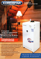 Пластинчатый теплообменник КС 130 Бийск Оборудование для очистки теплообменников CIP 400L Шадринск