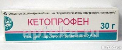 996a5f85bbde Кетопрофен 2,5% 30,0 гель туба борисовский Борисовский завод медицинских